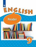 Афанасьева. Английский язык. Книга для чтения. 9 класс.