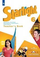 Баранова. Английский язык. Книга для учителя. 6 класс. Звездный английский - Starlight.