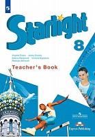 Баранова. Английский язык. Книга для учителя. 8 класс. Звездный английский - Starlight.
