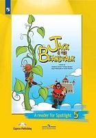 Ваулина. Английский язык. Книга для чтения. 5 класс. Джек и бобовое зернышко. Spotlight.