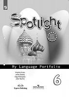 Ваулина. Английский язык. Языковой портфель. 6 класс. Spotlight.
