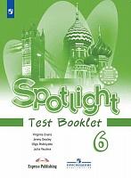 Ваулина. Английский язык. Контрольные задания. 6 класс Spotlight.