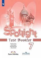 Ваулина. Английский язык. Контрольные задания. 7 класс Spotlight.