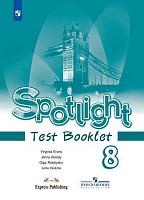 Ваулина. Английский язык. Контрольные задания. 8 класс. Spotlight.