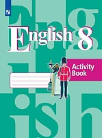 Кузовлев. Английский язык. Рабочая тетрадь. 8 класс.