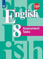 Кузовлев. Английский язык. Контрольные задания. 8 класс.