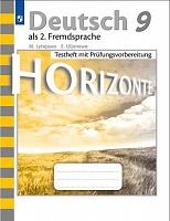 Лытаева. Немецкий язык. Второй иностранный язык. Контрольные задания. 9 класс