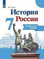Артасов. История России. Контрольные работы. 7 класс