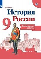 Артасов. История России. Контрольные работы. 9 класс