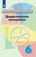 Кузнецова. Математика. Дидактические материалы. 6 класс.