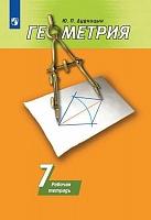 Дудницын. Геометрия. Рабочая тетрадь. 7 класс.