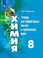 Габрусева. Химия. Тетрадь для лабораторных и практических работ. 8 класс