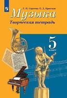 Сергеева. Музыка. Творческая тетрадь. 5 класс.