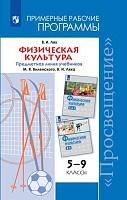 Лях. Физическая культура. Рабочие программы. Предметная линия учебников М. Я. Виленского, В. И. Ляха. 5-9 классы