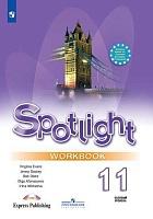 Афанасьева. Английский язык. Рабочая тетрадь. 11 класс Spotlight