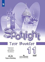 Афанасьева. Английский язык. Контрольные задания. 11 класс. Spotlight