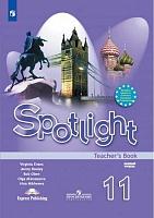 Афанасьева. Английский язык. Книга для учителя. 11 класс