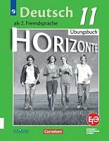 Аверин. Немецкий язык. Второй иностранный язык. Тетрадь-тренажёр для подготовки к ЕГЭ. 11 класс
