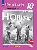 Бажанов. Немецкий язык. Второй иностранный язык. Рабочая тетрадь. 10 класс