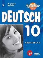 Лытаева. Немецкий язык. Рабочая тетрадь. 10 класс.