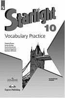 Баранова. Английский язык. Лексический практикум. 10 класс. Звездный английский - Starlight.