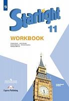 Баранова. Английский язык. Рабочая тетрадь. 11 класс. Звездный английский - Starlight.