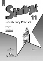 Баранова. Английский язык. Лексический практикум. 11 класс. Звездный английский - Starlight.
