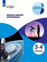 Лапина. Школа юного астронома. 3-4 классы. Учебное пособие.
