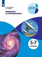 Гомулина. Введение в астрономию. 5-7 классы. Учебное пособие.