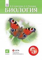 Сивоглазов. Биология. 5 класс.  Учебник. (ФГОС).