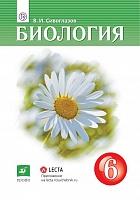 Сивоглазов. Биология. 6 класс.  Учебник. (ФГОС).