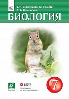 Сивоглазов. Биология. 7 класс.  Учебник. (ФГОС).