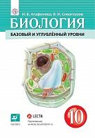 Сивоглазов. Биология. 10 класс.  Учебник. Базовый и углубленный уровень. (ФГОС).