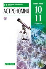 Воронцов-Вельяминов. Астрономия. 10-11 класс.  Базовый уровень. (ФГОС).