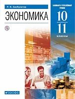 Хасбулатов. Экономика. 10-11 класс.  Учебник. Базовый и Углубленный уровни. (ФГОС).