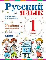 Репкин. Русский язык 1 класс. Учебник