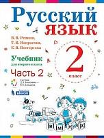 Репкин. Русский язык. 2 класс. В 2-х частях. Часть 2. Учебник. (ФГОС).