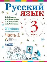 Репкин. Русский язык 3 класс. В 2ч.Ч.1. Учебник