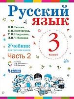 Репкин. Русский язык 3 класс. В 2ч.Ч.2. Учебник