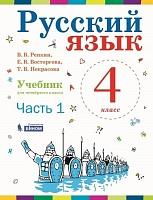 Репкин. Русский язык 4 класс. В 2ч.Ч.1. Учебник