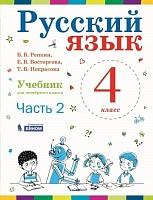 Репкин. Русский язык 4 класс. В 2ч.Ч.2. Учебник