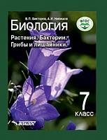 Никишов. Биология. Растения. Бактерии. Грибы и лишайники. 7 класс. (ФГОС).
