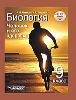 Никишов. Биология. Человек и его здоровье. 9 класс.  Учебник. (ФГОС).