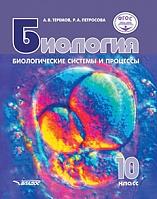 Теремов. Биология. Биологические системы и процессы. 10 класс.  Углубленный, базовый уровни. Учебник. (ФГОС).