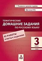 Щеглова. Тематические домашние задания по русскому языку. 3 класс. 92 работы. (ФГОС)