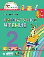 Кубасова. Литературное чтение. 2 класс.  В 3-х ч. Часть 1. Учебник. (ФГОС).