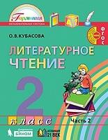 Кубасова. Литературное чтение. 2 класс.  В 3-х ч. Часть 2. Учебник. (ФГОС).