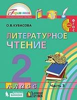 Кубасова. Литературное чтение. 2 класс.  В 3-х ч. Часть 3. Учебник. (ФГОС).