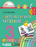 Кубасова. Литературное чтение. 3 класс.  В 4-х ч. Часть 1. Учебник. (ФГОС).