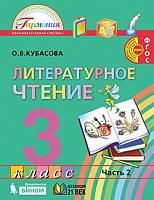 Кубасова. Литературное чтение. 3 класс.  В 4-х ч. Часть 2. Учебник. (ФГОС).